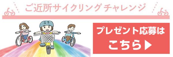 ご近所サイクリングチャレンジ プレゼント応募はこちら
