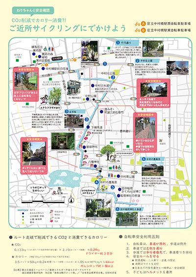 ご近所サイクリングマップ